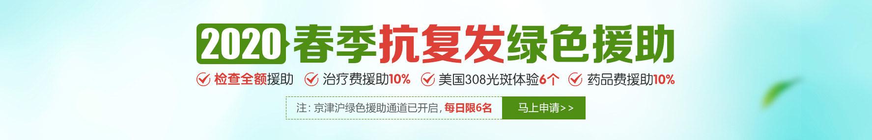 天津红桥中都白癜风在线视频偷国产精品