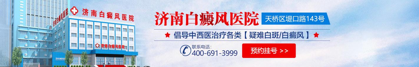 济南白癜风专色天使在线视频在线视频偷国产精品
