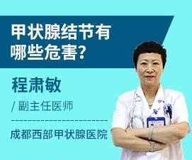 甲状腺结节病因