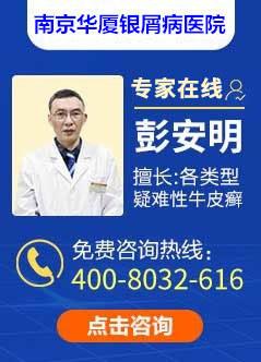 南京银屑病在线视频偷国产精品