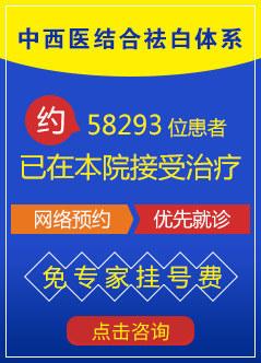 广州治疗白癜风的医院