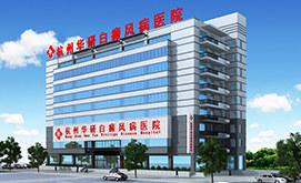 杭州白癜风医院