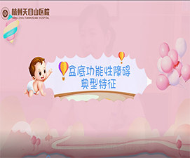 杭州天目山妇产在线视频偷国产精品