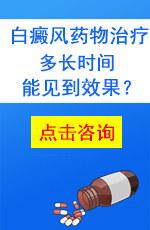 北京哪家在线视频偷国产精品治疗白癜风好