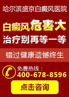 哈尔滨白癜风在线视频偷国产精品