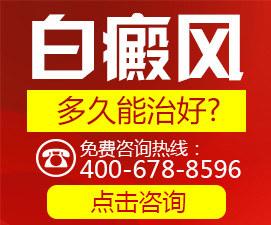 哈尔滨盛京白癜风在线视频偷国产精品简介
