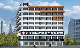 汕头白癜风医院