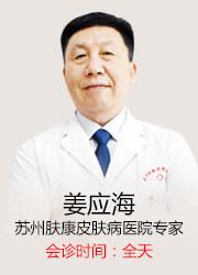 姜应海 主治医师 牛皮癣 荨麻疹/脱发 湿疹等皮肤疾病