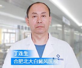 合肥北大白癜风医院简介