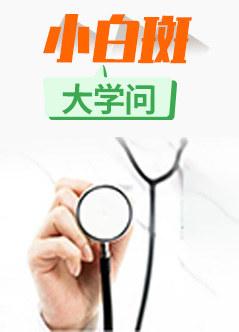 苏州治疗白癜风医院