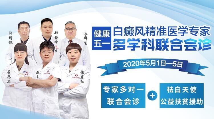 健康五一·河南省白癜风精准医学联合会诊
