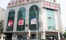 沈阳妇产医院