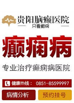 贵州治疗癫痫病在线视频偷国产精品