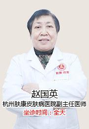 赵国英 主任医师 牛皮癣 银屑病 湿疹
