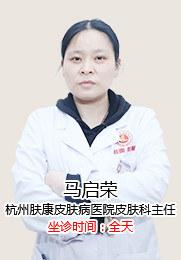 马启荣 主治医生 银屑病 皮炎湿疹 荨麻疹