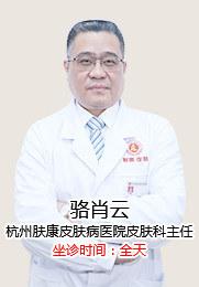 骆肖云 主任医师 牛皮癣 荨麻疹 湿疹