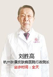 刘胜高 主治医师 牛皮癣 白癜风 鱼鳞病