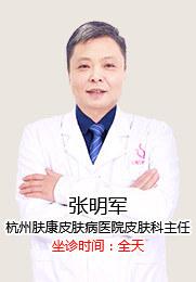 张明军 副主任医师 白癜风 荨麻疹 皮肤过敏
