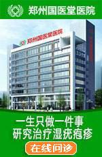 郑州治疗生殖器疱疹医院