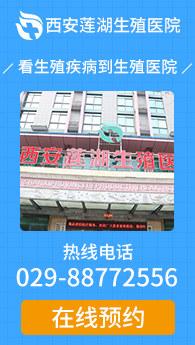 西安生殖医院