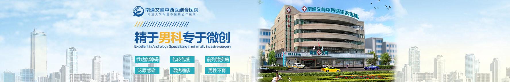 南通性病医院