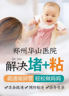 郑州不孕不育正规医院