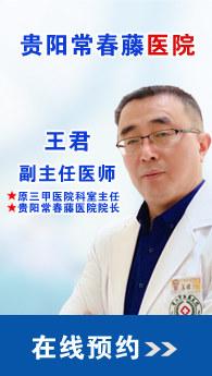 贵阳男科医院