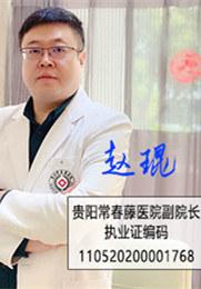 赵琨 副主任医师