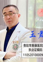 王君 主治医师