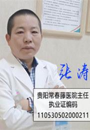 张涛 男色天使在线视频国产人妻偷在线视频
