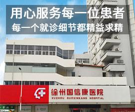 徐州国信康医院