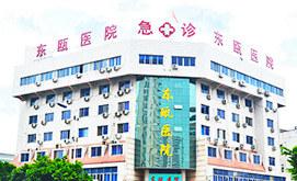 温州男科医院