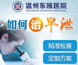温州男科医院排名