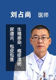 刘占尚 医师