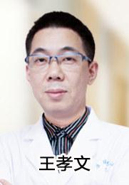 王孝文 医师 前列腺疾病 性功能障碍 生殖泌尿系感染