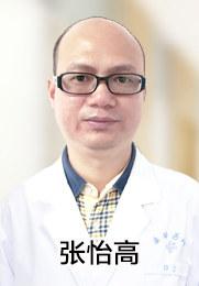 张怡高  主治医师 前列腺疾病 性功能障碍 男性不育。