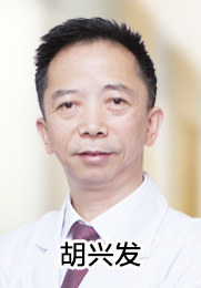 胡兴发 副主任医师 前列腺炎 性功能障碍 泌尿生殖系感染
