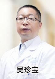 吴珍宝 主治医师 前列腺疾病 性功能障碍 生殖泌尿系感染