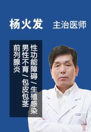 杨火发 主治医师 徐州国信康首席男科专家 20余年男科临床经验,医术精湛