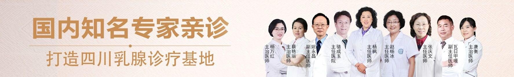成都乳腺病医院