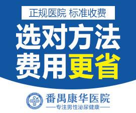 广州正规男科医院