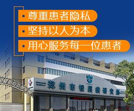郑州市银屑病专研专治