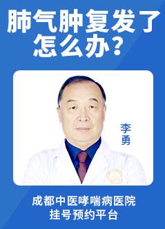 成都中医哮喘病医院