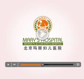 北京玛丽妇儿医院简介