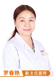 罗春艳 副主任医师