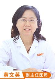 黄文英 副国产人妻偷在线视频医师