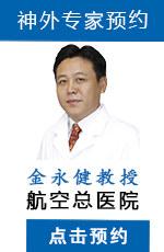 北京怎么治疗颈动脉狭窄