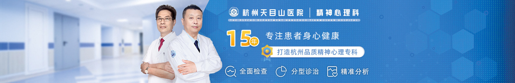 杭州精神疾病医院
