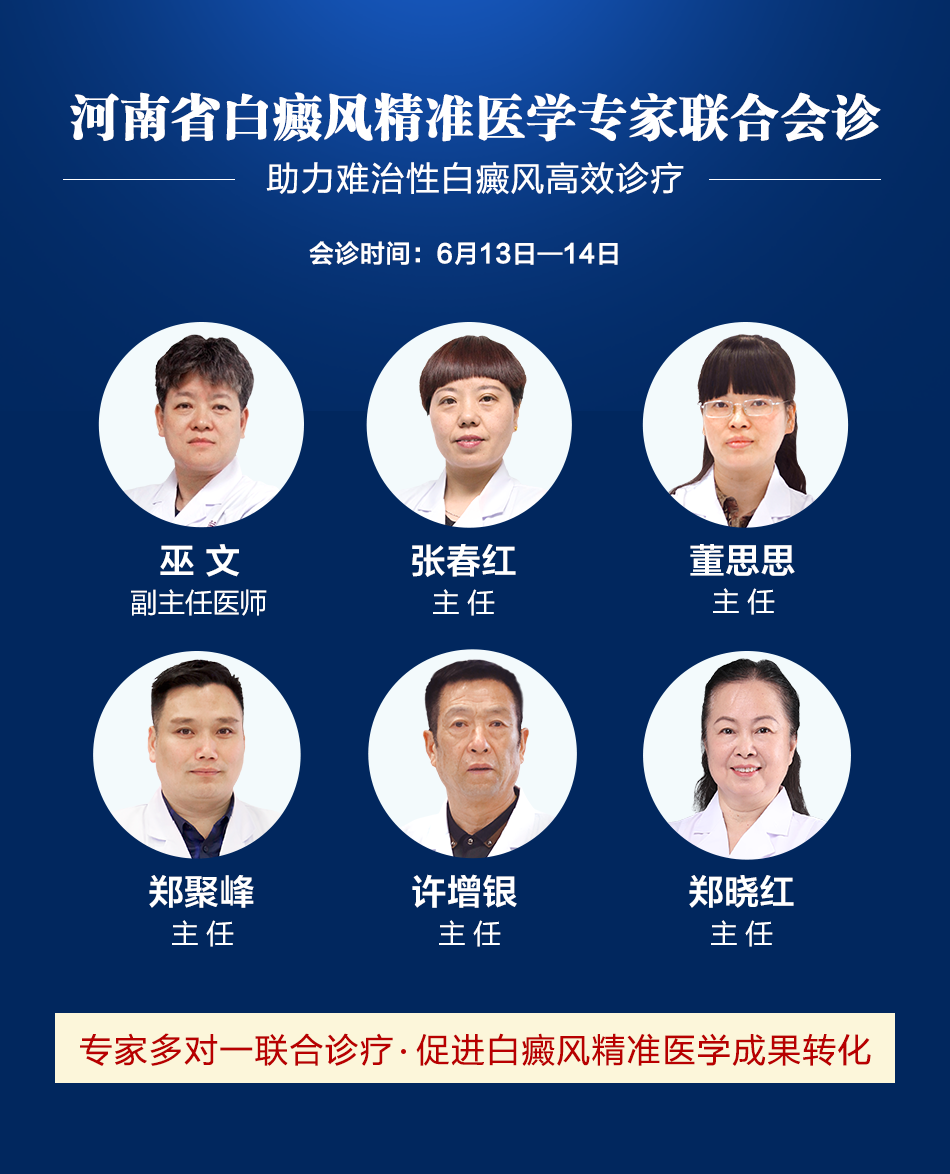 郑州西京白癜风患者现场分享康复经历,传递复色正能量