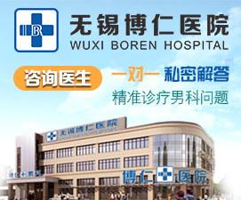 博仁―无锡专业咨询男科医院